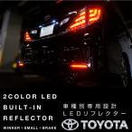トヨタ 汎用 LED リフレクター 流れるウインカー スモール/ブレーキ連動 左右2個 ノア ヴォクシー ウィッシュ 他多数 _59154t