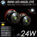 BMW 24W イカリング/交換バルブ CREE LED ヘッドライト  E39/E60/E61/E63/E64/E65/E66/E87/E53 X5 _59159(59159)