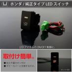 LEDスイッチ ホンダ/純正タイプ 簡単取付け 汎用 純正交換/N-WGN/N-BOX/N-ONE/CE-Z/CR-V/ヴェゼル/クロスロード/エディックス オデッセイ_59536