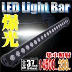 LEDライトバー 最強 200W 14500LM CREE/20基 940mm/37インチ 12〜36V 作業灯/ワークライト ストレートモデル 低発熱/防水 _59546(59546)