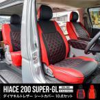 ハイエース 200系 シートカバー ブラック/レッド ダイヤキルト/ダブルステッチ 10点 ラグジュアリー 黒/赤 防水 セカンドシート S-GL _59553(59553)