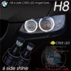 BMW イカリング LEDバルブ H8 CREE/LED エンジェルアイ キャンセラー内蔵 ホワイト/白 2個 _59583(59583)