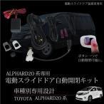 アルファード 20系 ワンタッチスライダー 自動開閉キット 1ドア ワンタッチで開閉 電動スライドドア _59604a