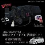 ヴェルファイア 20系 ワンタッチスライダー 自動開閉キット 1ドア ワンタッチで開閉 電動スライドドア _59604v