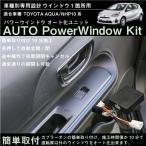 トヨタ アクア パワーウィンドウ オート化ユニット 1ドア分 助手席 後部座席もオートに 簡単取付け オートウインドウユニット NHP10 あす つく _59623a