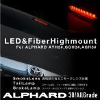 アルファード 30系 LED ハイマウントストップランプ クリアスモークレンズ スモールランプ/ファイバーイルミ ブレーキランプ /FLUX 連動 _59652a