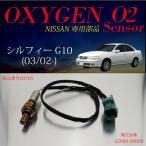日産 シルフィ G10 O2センサー 22690-AX000 燃費向上/エラーランプ解除/車検対策に効果的/_59705e