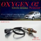 トヨタ ヴィッツ NCP10 NCP13 O2センサー 89465-20810 燃費向上/エラーランプ解除/車検対策に効果的/_59710a