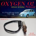 日産 マーチ K12 O2センサー 22690-ED000 燃費向上/エラーランプ解除/車検対策に効果的/_59715h