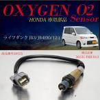 ホンダ ライフダンク JB3 JB4 O2センサー  36531-PXH-013 燃費向上 エラーランプ解除 車検対策/_59725b
