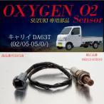 スズキ キャリイ DA63T O2センサー 18213-67H10 燃費向上/エラーランプ解除/車検対策/_59728