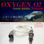 スバル レガシィ BE5 BH5 O2センサー 22690-AA510/OZA668-EE20  燃費向上 エラーランプ解除 車検対策/_59735