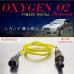 スバル レガシィ BP5 BL5 O2センサー 22690-AA700 燃費向上 エラーランプ解除 車検対策/_59736