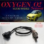 スズキ スイフト ZC11S スイフトスポーツ ZC31S O2センサー /18213-63J00/18213-63J01  燃費向上 エラーランプ解除 車検対策/ _59737