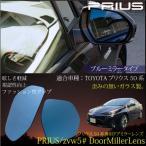 プリウス 50系 新型 プリウス ドアミラー サイドミラー ブルーミラーレンズ/眩しさ軽減 視認性向上 PRIUS ZVW50 ZVW51 ZVW55/インナーミラー/_59739