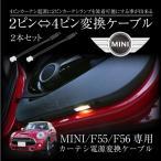 MINI ミニクーパー F55 F56 カーテシランプ 2ピン/4ピン 変換ケーブル 2本セット アクセサリー パーツ 配線   _59751