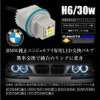 BMW LED イカリング バルブ CREE 60W 6000K H6 キャンセラー 2個 E39 E60 E61 E63 E64 E65 E66 E87 E53 X5 エンジェルアイ   _59752