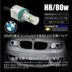 BMW LED イカリング バルブ CREE 80W 6000K H8 キャンセラー 純正交換 2個 E87 E82 E88 E90 E91 E92 E93 E84 E60 E61 E63 E64 E71 E70   _59753