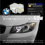 BMW LED イカリング バルブ CREE 60W 6000K キャンセラー 純正交換 2個 3シリーズ E90 E91 前期 エンジェルアイ ホワイト   _59754