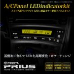 プリウス 30系 インジケーター LEDカラーチェンジシステム ホワイト 打ち替え不要 エアコンパネル バックライト 前期 後期 _59756