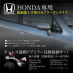ドアミラー 自動格納キット キーレス連動 ユニット ホンダ フィット CR-V CR-Z オデッセイ ステップワゴン ストリーム ゼスト _59757
