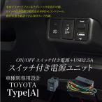 トヨタ 汎用 USBポート スイッチ付き電源ユニット 充電 Aタイプ 最大2.5A 取付け簡単 スマホ タブレット 急速充電 _59764