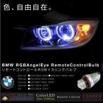 BMW RGB LED イカリング バルブ リモコン操作 CREE 30W 1500lm 左右2個 キャンセラー内蔵 ハイフラ防止 E39 E60 E63 E64 E65 E66 E87 E53 _59785