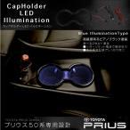 プリウス 50系 LED ドリンクホルダーリング カップホルダーイルミ 簡単取付け シガーソケット電源 ブルー カップホルダーリング コンソールトレイ _59796