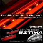 エスティマ 50系 リフレクター 2連 ファイバー内臓 高輝度 SMD/LED 8連 左右2個 スモール/ブレーキ連動 防水 リフレクターランプ  リアパーツ/_59797e