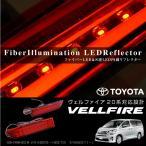 ヴェルファイア 20系 リフレクター 2連 ファイバー内臓 高輝度 SMD/LED 8連 左右2個 スモール/ブレーキ連動 防水 リフレクターランプ  リアパーツ/_59797v