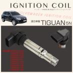 イグニッションコイル VW/フォルクスワーゲン TIGUAN/ティグアン 5N_  あすつく対応 _59811b