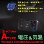 電圧計 室温計 LED デジタル トヨタ ニッサン 三菱 汎用 純正スイッチ形状 ボルトメーター 気温計 車 _59829