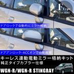 ワゴンR ワゴンRスティングレー ドアミラー 自動格納キット MH21S MH22S MH23S MH34S サイドミラー キーレス連動 電動ミラー 自動開閉 パーツ _59850h