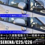 セレナ C25 C26 ドアミラー 自動格納キット オートリトラクタブル キーレス連動 ドアロック連動 ACC連動 サイドミラー 電動ミラー _59851e