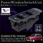 ダイハツ ミラ ミラジーノ L500系 L700系 パワーウインドウスイッチ 運転席側 6ヶ月保証 集中ドアスイッチ L500S L502S L510S L700S L710S _59862e
