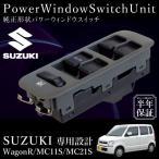スズキ ワゴンR MC11S MC21S パワーウインドウスイッチ 運転席側 6ヶ月保証 集中ドアスイッチ MC11S MC21S   社外品 互換品 あすつく _59865a