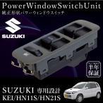 スズキ kei HN11S HN21S パワーウインドウスイッチ 運転席側  6ヶ月保証 集中ドアスイッチ HN11S HN21S 社外品 互換品 あすつく  _59865c