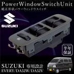 スズキ エブリィ DA52W DA52V パワーウインドウスイッチ 運転席側 6ヶ月保証 集中ドアスイッチ HA11S HA12S HA22S あすつく _59865f