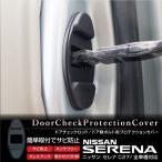 セレナ C27 パーツ ドアチェックロッド プロテクションカバー 2pcs ドアストッパーカバー ドア側ボルト用 錆び 劣化 傷防止 新型 内装 外装 _59872a