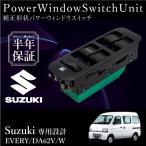 スズキ エブリィ DA62V DA62W パワーウインドウスイッチ 運転席側 14ピン 純正交換 6ヶ月保証 集中ドアスイッチ 電動格納ミラー装着車専用  あすつく _59889e