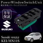 スズキ kei ケイ HN11S パワーウインドウスイッチ 運転席側 14ピン 純正交換 6ヶ月保証 集中ドアスイッチ 電動格納ミラー装着車専用 あすつく _59889f