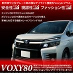 Yahoo!インポート直販Ks問屋ヴォクシー 80系 ポジション デイライト キット 車検対応 LED トヨタ ボクシー VOXY  あすつく対応 _59940