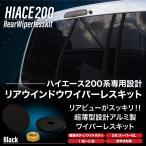 ハイエース 200系 リアワイパーレスキット 1型 2型 3型 4型 全年式対応 ワイパーホール DX SGL 標準 ワイド   対応 _59946