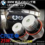 BMW H6 イカリング LED 交換バルブ CREE 25W キャンセラー内蔵 2個 E39/E60/E61/E63/E64/E65/E66/E87/X5 E53 _59122