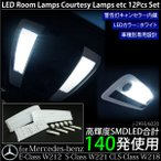 ベンツ W212/W221/W218 LED ルームランプ ホワイト/白 キャンセラー内蔵 12点 Eクラス Sクラス CLSクラス _57097