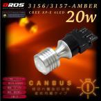 3156 3157 LED アンバー キャンセラー内蔵 CREE 20W 拡散 バルブ 2個 マスタング リンカーン ハマー など アメ車 ウインカー _25146 - 5,084 円