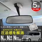 N-BOX/N-BOXカスタム ルームミラー 移動プラケット NBOX/エヌボックス/バックミラー/移動キット _59037