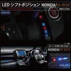 NBOX/N-BOX +/カスタム LED シフトポジション 青/ブルー N BOX プラス/JF カスタム/パーツ/内装/光る/インテリア/イルミ _59139