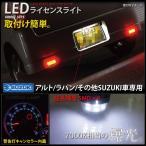 スズキ アルト ラパン 汎用 SMD LED ナンバー灯 キャンセラー内蔵 ホワイト ライセンスランプ ライセンスライト _58068s