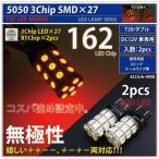 T20 LED ダブル レッド 3chipSMD×27連 ウェッジ球 無極性 2個 ++−− +−+− 両対応 バルブ 赤 汎用 ブレーキランプ ストップランプ あす つく _23176